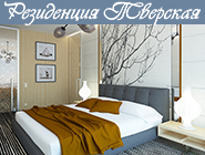 «Резиденция Тверская» элитный комплекс Скидка 10% на все лоты при покупке до